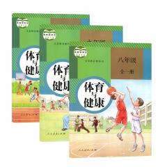 C初中体育八至九年级 新华书店正版图书义务教育教科书 新华书店正版图书