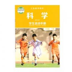 21春 科学学生活动手册二年级下册 新华书店正版图书义务教育教科书
