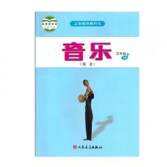 21春 音乐(简谱)五年级下 新华书店正版图书义务教育教科书