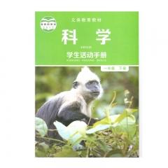 21春 科学学生活动手册一年级下册 新华书店正版图书义务教育教科书