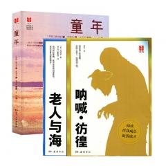 四维阅读老人与海+呐喊·彷徨+童年(共三册) 新华书店正版图书