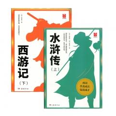 四维阅读西游记+水浒传(共四册)新华书店正版图书