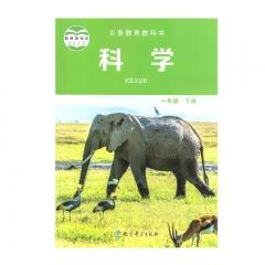 21春 科学一年级下册 新华书店正版图书义务教育教科书