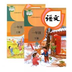 一年级语文(上下册) 新华书店正版图书义务教育教科书