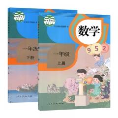 一年级数学(上下册) 新华书店正版图书义务教育教科书