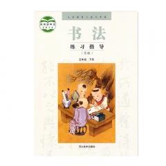 21春 书法练习指导实验五年级下册 新华书店正版图书课本教科书