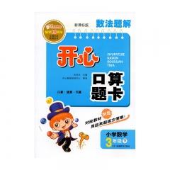 20春开心口算题卡三年级下湖南教育出版社新华书店正版图书
