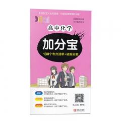 (2020版)加分宝·高中化学青岛出版社新华书店正版图书
