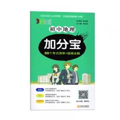 (2020版)加分宝·初中地理青岛出版社新华书店正版图书