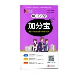 (2020版)加分宝·初中化学 青岛出版社李忠东新华书店正版图书