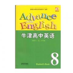 21春 牛津高中英语(模块八高二下学期) 新华书店正版图书