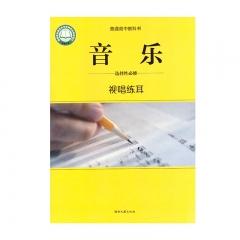 21春 选择性必修视唱练耳 湖南文艺出版社 新华书店正版图书