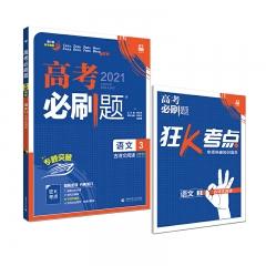 2021版高考必刷题语文3古诗文阅读首都师范大学出版新华书店正版图书