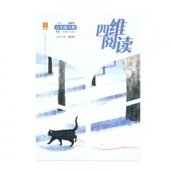 21春 四维阅读八年级下册 新华书店正版图书
