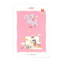 21春 四维阅读·六年级下册 新华书店正版图书