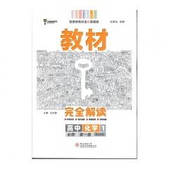 21教材完全解读高中化学1 陕西师范大学出版社