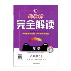 20秋新教材完全解读·八年级英语上册(人教版)