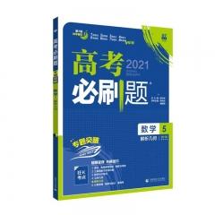 2021版 高考必刷题 数学5 解析几何 北京首都师范大学出版社