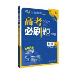 21版 高考必刷题 物理3 北京首都师范大学出版社