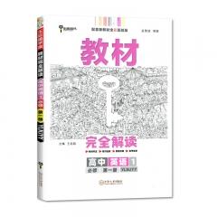 2021新版王后雄学案教材完全解读高中英语1必修第一册译林牛津版