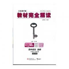 2021版王后雄教材完全解读高中语文 选修外国小说欣赏人教版
