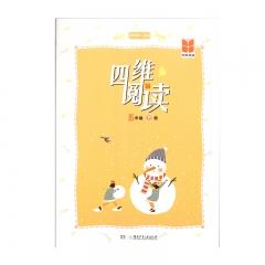 21春 四维阅读·五年级下册湘少出版社 新华书店正版图书