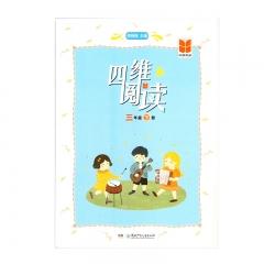 21春 四维阅读·三年级下册 新华书店正版图书