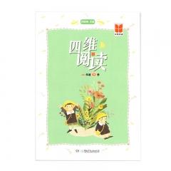 21春 四维阅读·一年级下册 新华书店正版图书