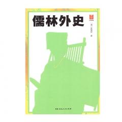21春 四维阅读·儒林外史(春季)湖南出版社新华书店正版图书