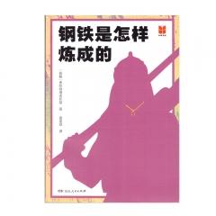 21春 四维阅读·钢铁是怎样炼成的(春季)新华书店正版图书