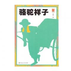 21春 四维阅读·骆驼祥子(春季)新华书店正版图书
