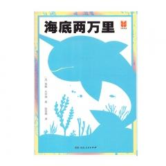 21春 四维阅读·海底两万里(春季)新华书店正版图书