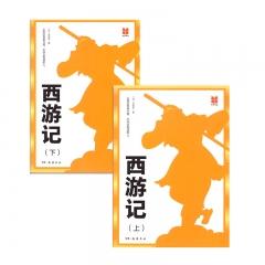 21春 四维阅读·西游记(全两册)岳麓书社新华书店正版图书