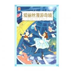 21春 四维阅读·爱丽丝漫游奇境(春季)湖南出版社新华书店正版图书