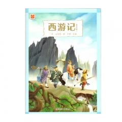 21春 四维阅读·西游记(青少年版)(春季)湖南出版社新华书店正版图书