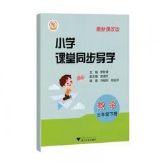 小学课堂同步导学 数学(三年级下册)新华书店正版图书