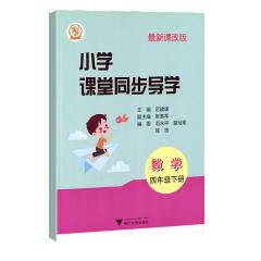小学课堂同步导学 数学(四年级下册)新华书店正版图书