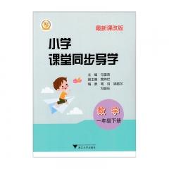 小学课堂同步导学 数学(一年级下册)新华书店正版图书