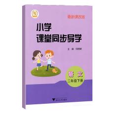 小学课堂同步导学 语文(二年级下册)新华书店正版图书