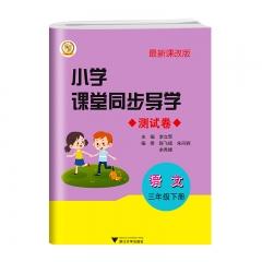 小学课堂同步导学 语文(三年级下册)新华书店正版图书