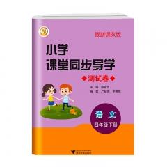 小学课堂同步导学 语文(四年级下册)新华书店正版图书