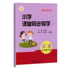 小学课堂同步导学 语文(五年级下册)新华书店正版图书
