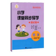 小学课堂同步导学 语文(一年级下册)新华书店正版图书