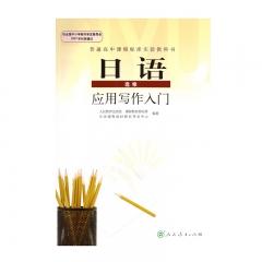 21春 日语(选修)应用写作入门人民教育新华书店正版图书