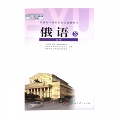 21春 俄语3必修人民教育新华书店正版图书