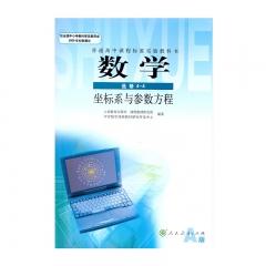 21春 数学:坐标系与参数方程(选修4-4)A版人民教育新华书店正版图书