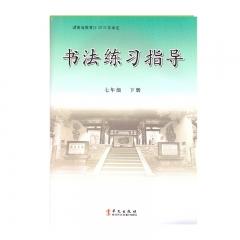 21春 书法练习指导七年级下册华文新华书店正版图书