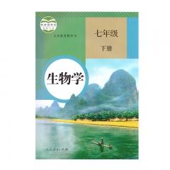 21春 生物学七年级下册人民教育新华书店正版图书