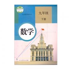 21春 数学九年级下册人民教育新华书店正版图书