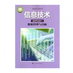 21春 高中信息技术选择性必修3 数据管理与分析上海科技新华书店正版图书